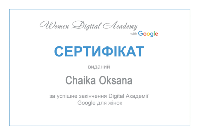Сертифікат Google Digital Академії