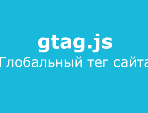 Global Site Tag (gtag.js) и Google Analytics